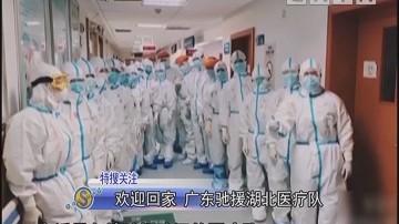 欢迎回家 广东驰援湖北医疗队
