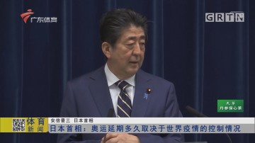 日本首相:奥运延期多久取决于世界疫情的控制情况