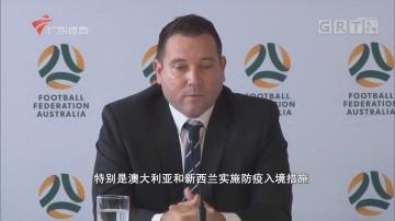 澳大利亚宣布停止一切足球联赛