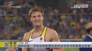 国际田联:目前达到参赛标准的运动员均保留奥运资格