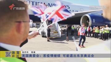 英国奥委会:若疫情继续 可能退出东京奥运会