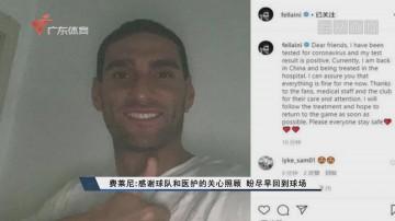 费莱尼:感谢球队和医护的关心照顾 盼尽早回到球场