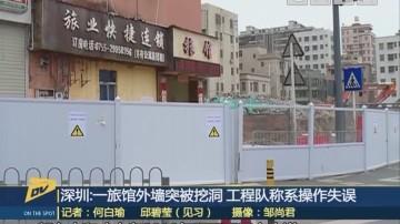 (DV现场)深圳:一旅馆外墙突被挖洞 工程队称系操作失误
