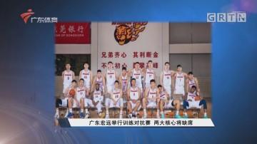 广东宏远举行训练对抗赛 两大核心将缺席