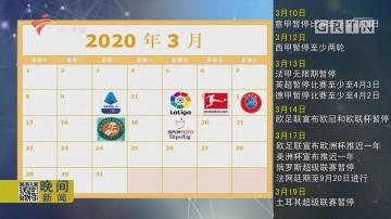 在3月份宣布暂停或取消的赛事