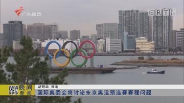 国际奥委会将讨论东京奥运预选赛赛程问题
