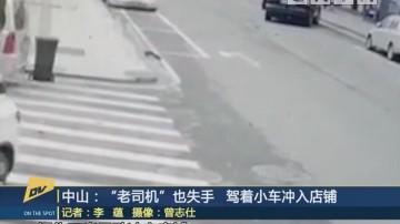 """(DV现场)中山:""""老司机""""也失手 驾着小车冲入店铺"""