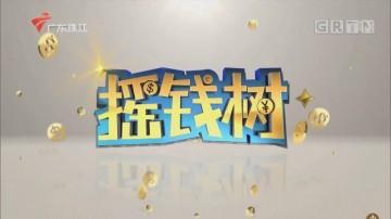 [HD][2020-03-31]摇钱树:揭秘正宗清远鸡