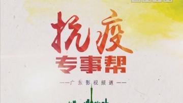"""[2020-03-19]乐享新生活-抗疫专事帮:""""云看展""""必游榜"""