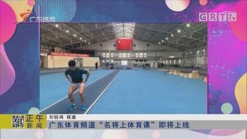 """广东体育频道""""名将上体育课""""即将上线"""
