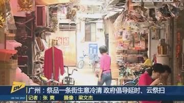 (DV现场)广州:祭品一条街生意冷清 政府倡导延时、云祭扫