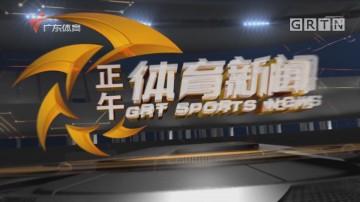[HD][2020-03-31]正午体育新闻:东京奥运会定于2021年7月23日开幕 8月8日闭幕