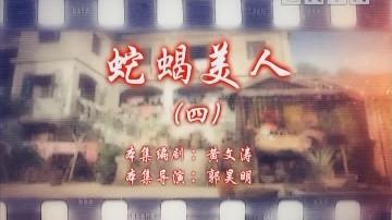[2020-03-21]七十二家房客:蛇蝎美人(四)