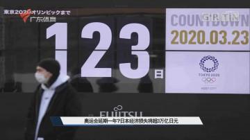 奥运会延期一年?日本经济损失将超3万亿日元