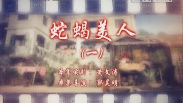 [2020-03-20]七十二家房客:蛇蝎美人(一)