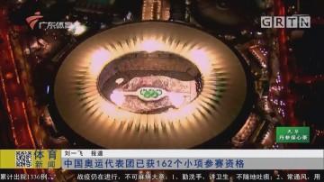 中国奥运代表团已获162个小项参赛资格