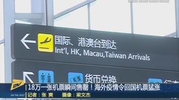 (DV现场)18万一张机票瞬间售罄!海外疫情令回国机票猛涨