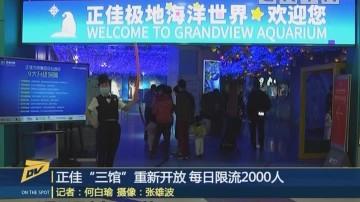 """(DV现场)正佳""""三馆""""重新开放 每日限流2000人"""