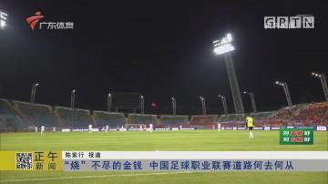 """""""烧""""不尽的金钱 中国足球职业联赛道路何去何从"""