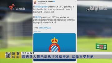 西班牙人俱乐部执行减薪措施 武磊亦受影响
