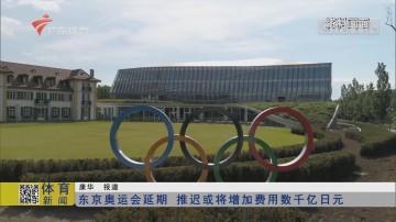 东京奥运会延期 推迟或将增加费用数千亿日元
