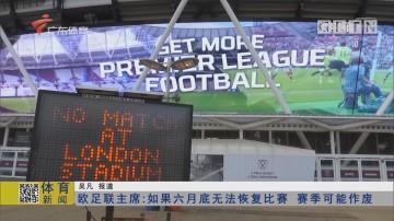 欧足联主席:如果六月底无法恢复比赛 赛季可能作废