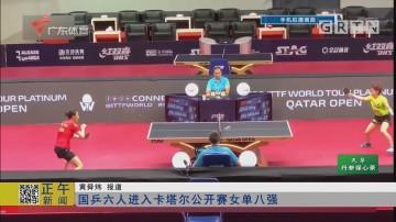 国乒六人进入卡塔尔公开赛女单八强