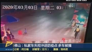 (DV现场)佛山:私家车失控冲进防疫点 多车被撞