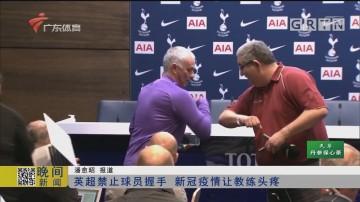 英超禁止球员握手 新冠疫情让教练头疼