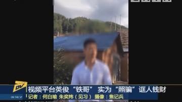 """(DV现场)视频平台英俊""""铁哥"""" 实为""""照骗""""诓人钱财"""