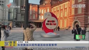 东京奥运火炬传递活动全面暂停