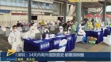 (DV现场)深圳:14天内有外国旅居史 都要测核酸