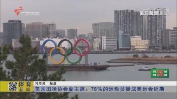美国田径协会副主席:78%的运动员赞成奥运会延期