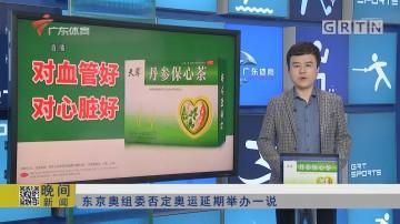 东京奥组委否定奥运延期举办一说