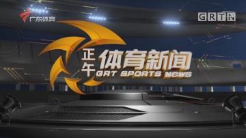 [HD][2020-03-17]正午体育新闻:国际奥委会将讨论东京奥运预选赛赛程问题