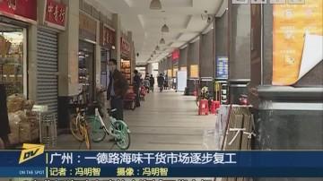 (DV现场)广州:一德路海味干货市场逐步复工