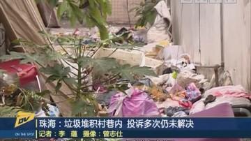(DV现场)珠海:垃圾堆积村巷内 投诉多次仍未解决