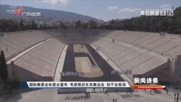 [HD][2020-03-23]正午体育新闻:国际奥委会:东京奥运会可能延期但不会取消