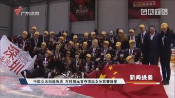 [HD][2020-03-12]正午体育新闻:中国女冰创造历史 万科阳光首夺顶级女冰联赛冠军