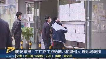 (DV现场)街坊举报:工厂招工拒绝湖北和温州人 疑地域歧视