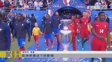 欧洲杯推迟下的影响