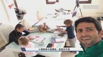 小德感谢中国援助:我爱你中国