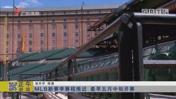 MLB新赛季赛程推迟 最早五月中旬开赛