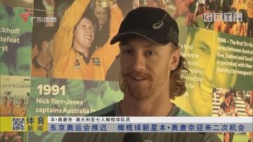东京奥运会推迟 橄榄球新星本·奥唐奈迎来二次机会
