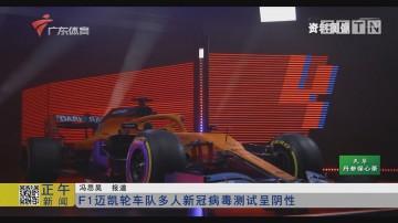 F1迈凯伦车队多人新冠病毒测试呈阴性