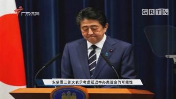 安倍晋三首次表示考虑延迟举办奥运会的可能性
