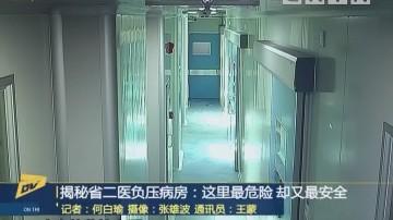 (DV现场)揭秘省二医负压病房:这里最危险 却又最安全