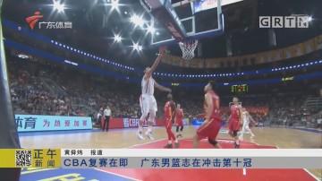 CBA重启赛制传出 广东男篮志在冲击第十冠
