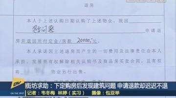 (DV现场)街坊求助:下定购房后发现建筑问题 申请退款却迟迟不退