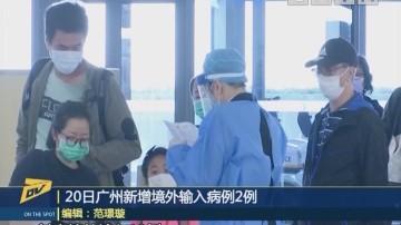 20日广州新增境外输入病例2例
